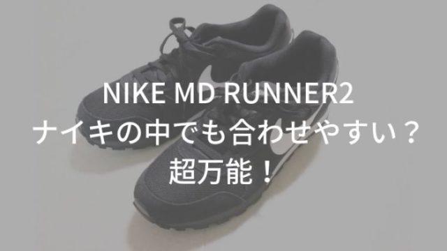 NIKE MD RUNNER2 はとっても万能