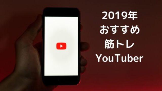 2019年おすすめ 筋トレYouTuber