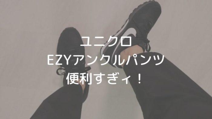 初心者 ユニクロ EZYアンクルパンツ