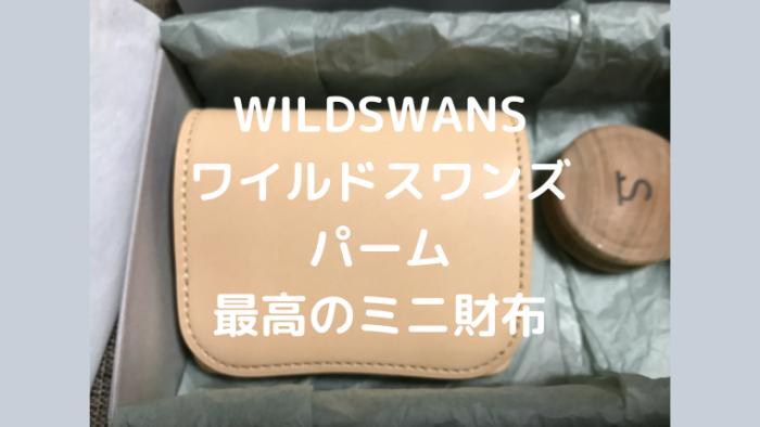 WILDSWANS ワイルドスワンズ パーム 最高のミニ財布