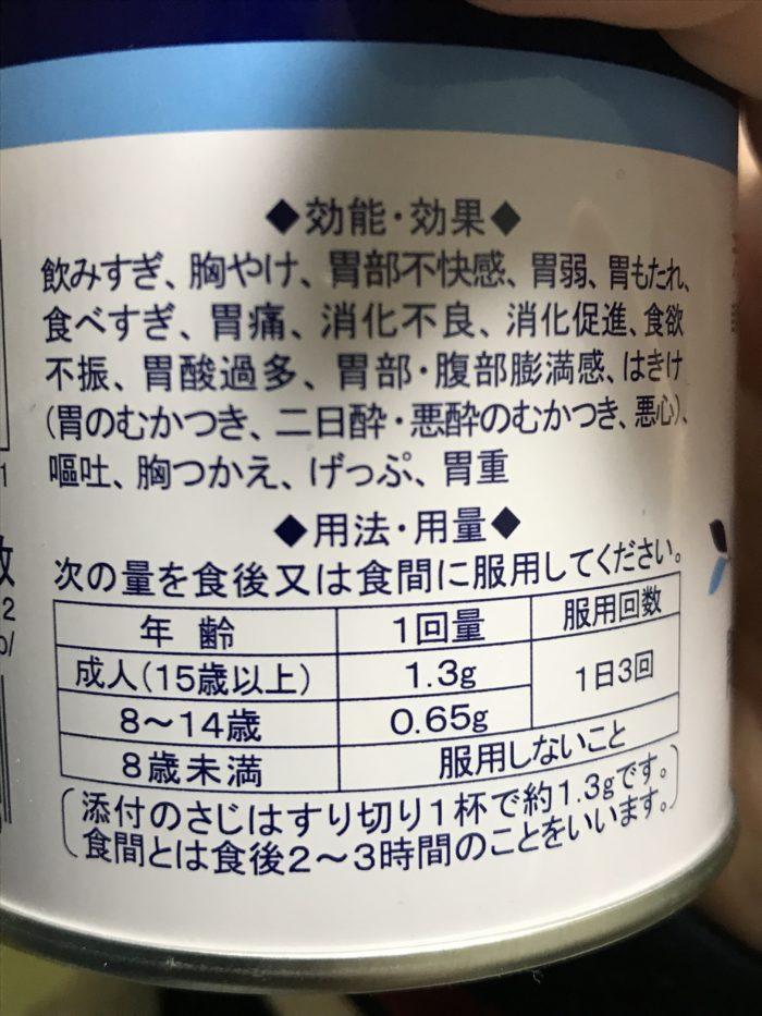 増量期 異薬 太田胃酸