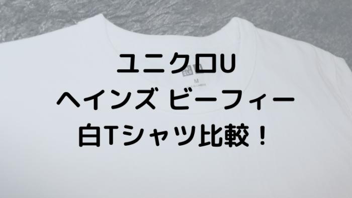 ユニクロU ヘインズ ビーフィー 白Tシャツ比較!
