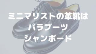 ミニマリスト 革靴 パラブーツ シャンボード