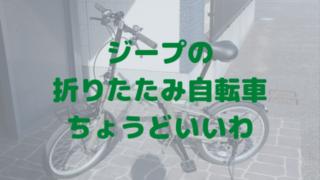 ジープ 折りたたみ自転車 街乗り自転車