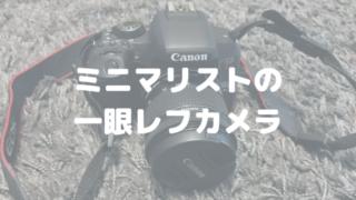 ミニマリストの 一眼レフカメラ