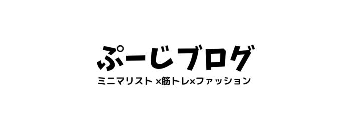 ぷーじブログ