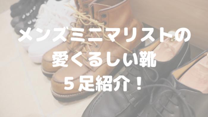 メンズミニマリスト 靴 5足 紹介